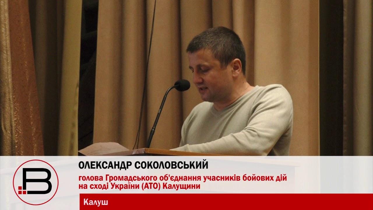 Спілка АТО Калущини виступила проти амбіцій окремих ветеранів