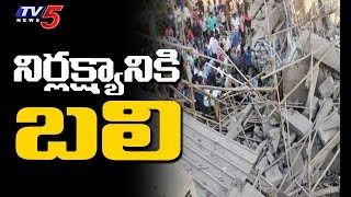 Under-Construction Pump House Collapsed in Tirupati