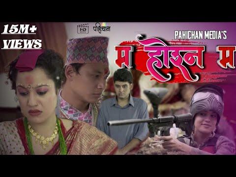 Same Sex Marriage Movie Nepali thumbnail