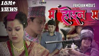 Same Sex Marriage Movie Nepali