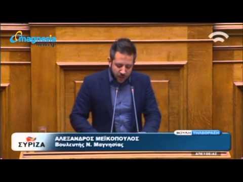 Ομιλία του Αλ. Μεϊκόπουλου για το νομοσχέδιο του Υπουργείου Δικαιοσύνης