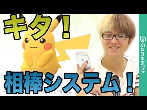 【ポケモンGO攻略動画】ついに実装相棒システム!やり方や他アプデ情報を紹介!【Pokemon GO】  – 長さ: 7:59。
