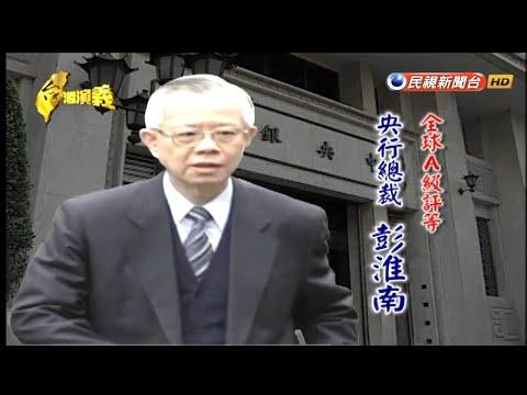 台灣-台灣演義