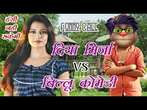 दिया मिर्जा VS बिल्लू कोमेडी । Dia Mirza Hit Songs vs Billu Funny Call Comedy | Talking Tom Comedy