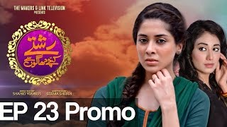 Rishtay Kachay Dhagoon Se - Episode 23 Promo | Aplus