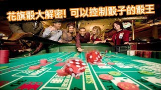 【艾倫哥哥】竟然有人在賭場可以控制骰子 花旗骰Craps教學 破解賭場花旗骰篇(上)