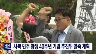 사북민주항쟁 40주년 기념 추진위 발족-월투