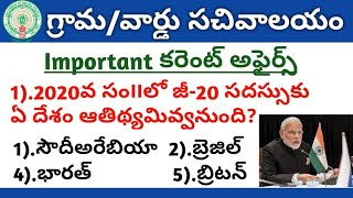 AP Grama/Ward Sachivalayam Model Question Paper-82 | Latest Important Current Affairs