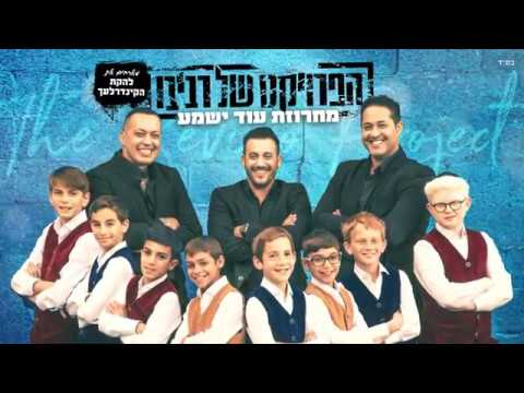 מחרוזת עוד ישמע I הפרויקט של רביבו & קינדרלעך Od Yishama Medley I The Revivo Project & Kinderlach