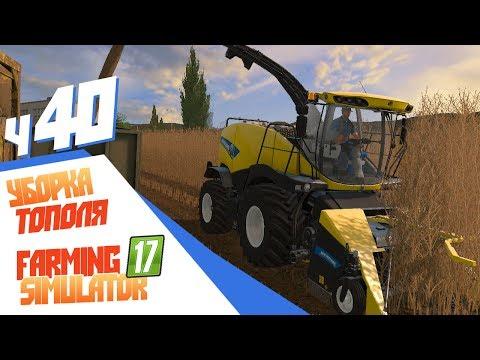 Уборка тополя на щепу - ч40 Farming Simulator 17