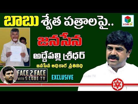 బాబు శ్వేత పత్రాల పై-Addepalli Sridhar About Chandrababu Release White Paper | Janasena |PawanKalyan