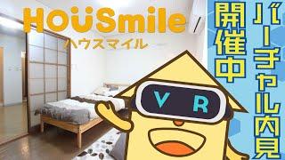 北島田町 アパート 1DK A106の動画説明