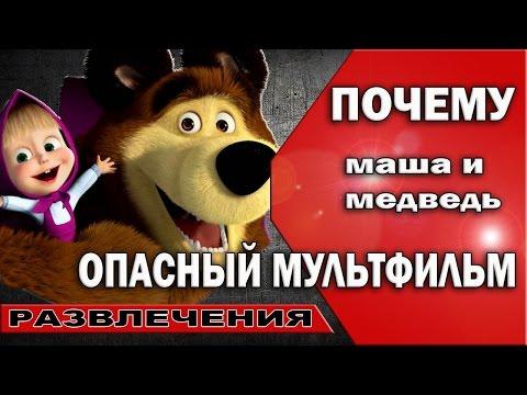 Мультик «Маша и Медведь» признали опасным #ValeryAliakseyeu
