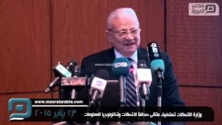 مصر العربية | وزارة الاتصالات تستضيف ملتقى صحافة الاتصالات وتكنولوجيا المعلومات