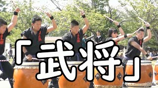 『武将』京都三施太鼓Drum playing music(Japan name):『Bushou』