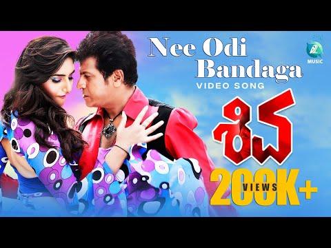 Nee Odi Bandaga Kannada Video Songs   Shiva Movie   ShivRajKumarRagini...