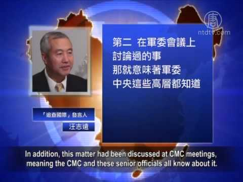 Liang Guanglie: Central Military Commission Discuss Live Organ Harvesting