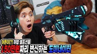 150만원짜리 변신하는 도미네이터! 인공지능까지 탑재된 장난감총 대박이다!!! ($1500 Transforming Dominator Gun)