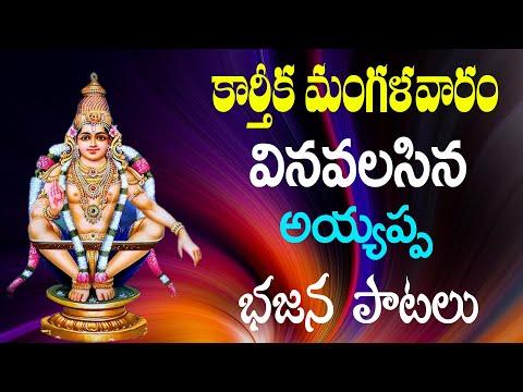 Most Popular Ayyappa Devotional Songs|Dappu Srinu Ayyappa Bhajana part 2