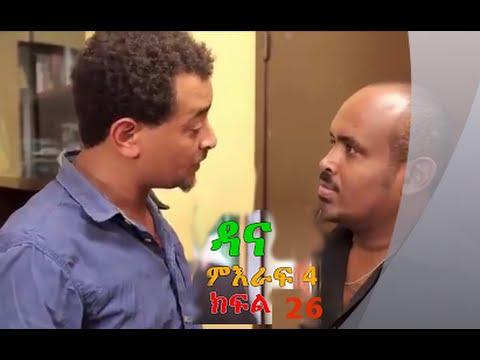 Dana Part 26 Season 4, ምእራፍ 4 ክፍል 26