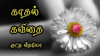 🌹💜 Kaadhal Kavithai Tamil (Love Quotes Tamil) Whatsapp Video 🌹💜❤💕