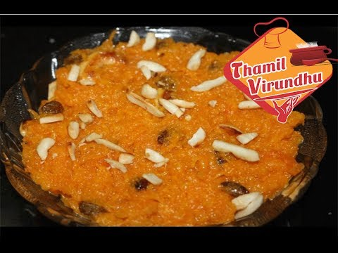 Carrot Halwa - Thamil Virundhu recipe