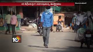 ఎండవేడికి హడలిపోతున్న ప్రజలు… | Special Story on Komaram Bheem District Summer Heat