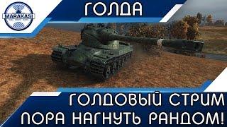 Голдовый стрим от маракаси, пора нагнуть рандом! World of Tanks