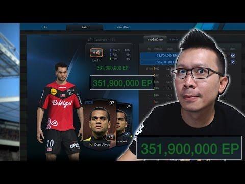 พี่แว่น พาเจ๊ง EP.38 - บวกสี่ Dani Alves XI ครับ 351 ล้านชิวๆ