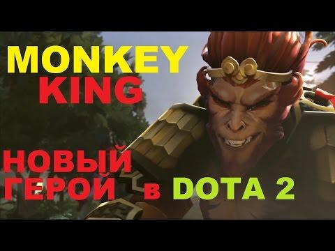 Valve ПОКАЗАЛИ НОВОГО ГЕРОЯ :  MONKEY KING