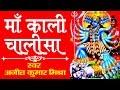 Maa  Kalka Chalisa || Powerful & Divine Chalisa || Ajit Kumar Mishra # Ambey Bhakti