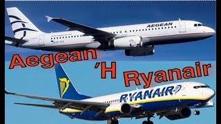 Aegean ή Ryanair?