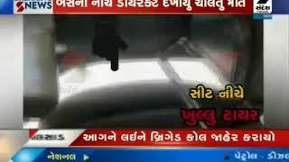 Video viral of Gujarat ST bus ॥ Sandesh News