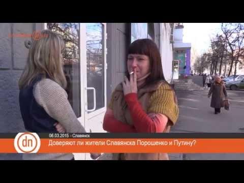 Доверяют ли жители Славянска Порошенко и Путину?