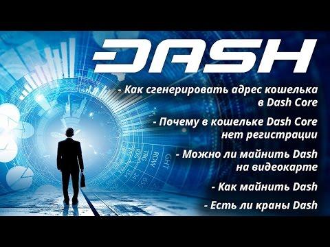 Как сгенерировать адрес кошелька в Dash Core. Можно ли майнить Dash на видеокарте и т.д.