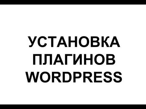 Как установить плагин wordpress (вордпресс)