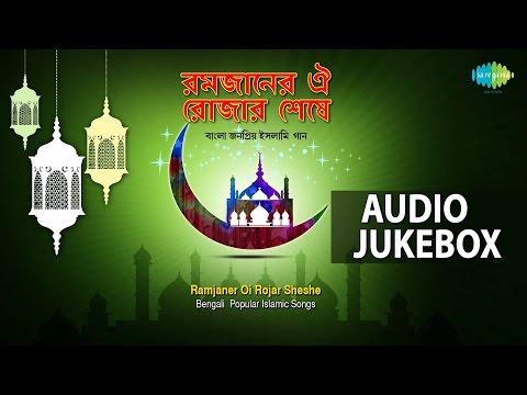 Bengali Islamic Songs For Eid   Ramjaner Oi Rojar Sheshe   Audio Jukebox