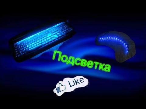 Как сделать подсветку для компьютерной клавиатуры