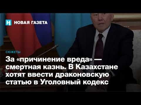 В Казахстане хотят ввести смертную казнь за причинение тяжкого вреда интересам государства