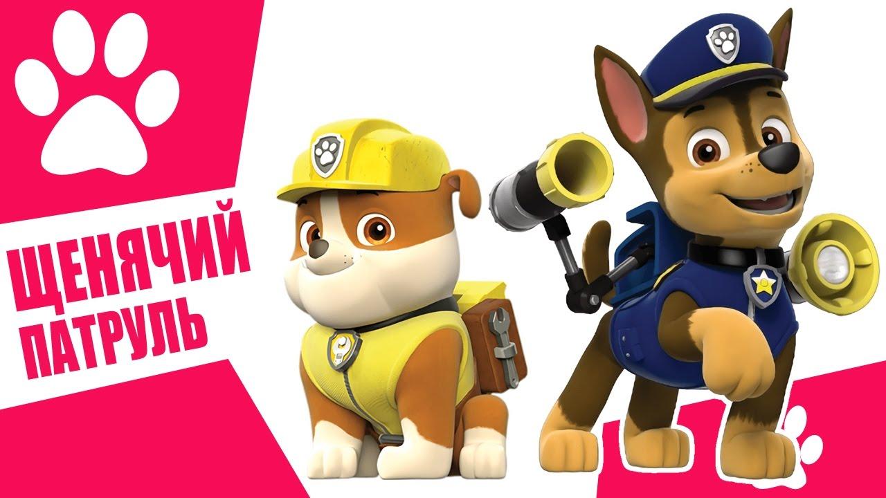 Смотреть щенячий патруль самые новые серии 2017 года