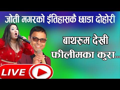 ज्योती पोथी ढाकाराम पौडेल भाले लौ हेर्नुहोस जुधाइ Dhakaram paudel live dohori with jyoti magar