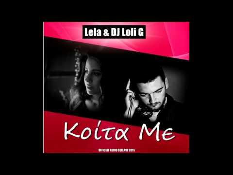 Lela & DJ Loli G - Κοίτα Με (official audio release)