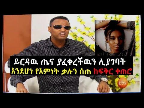 Ethiopia: (ሰበር ወሬ) ኮሜድያን ይርዳዉ-ጤና ያፈቀረችዉን ሊያገባት እንደሆነ የእምነት ቃሉን ሰጠ ከፍቅር ቀጠሮ