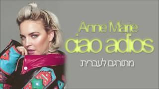 Download Lagu Anne-Marie - Ciao Adios | מתורגם Gratis STAFABAND