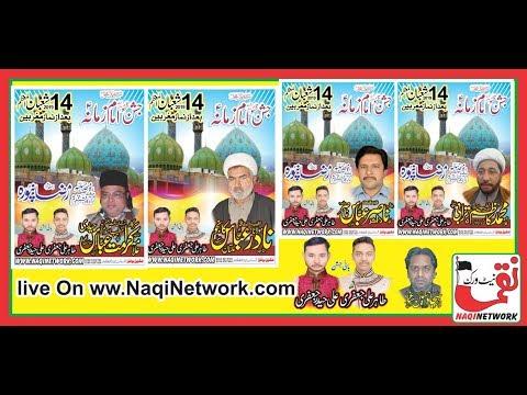 14 Shaban 2019 Live Jashin e Pak Ramzan Pura Gujranwala (NaqiNetwork Live.)