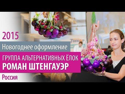 7ЦВЕТОВ-Декор мастер-класс «Новогоднее оформление 2015: дом и коммерческие пространства» (7/30)