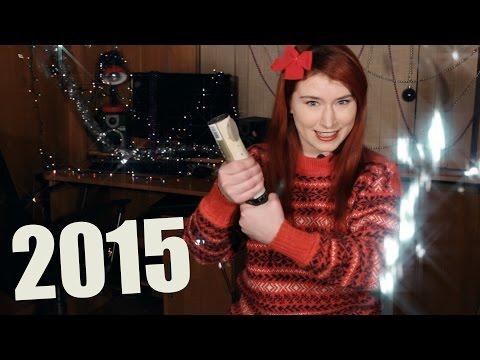 Что нас ждет в 2015