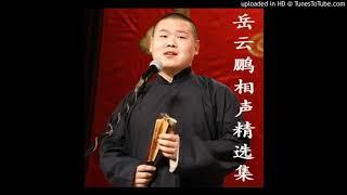 岳云鹏相声精选集-- 歪唱太平歌词