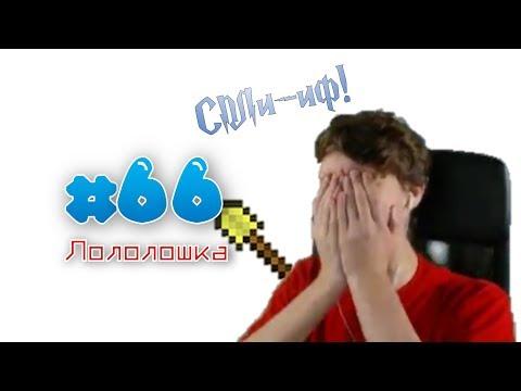 ЛОЛОЛОШКА ИГРАЕТ В СПЛИФ С ТОП ИГРОКОМ. КТО ПОБЕДИТ? - MOMENTS #66