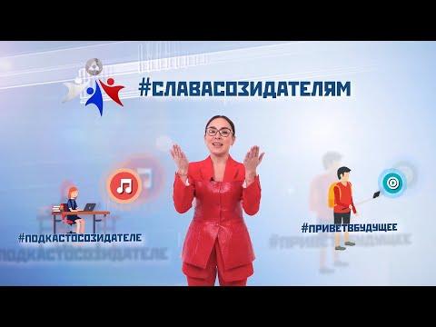 Конкурс «Слава Созидателям!». Видеоинструкция.